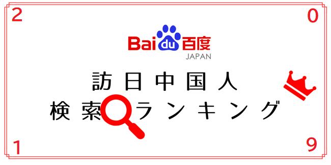 訪日中国人が最も検索した観光キーワード2019、都道府県トップは「北海道」、分野別では「河口湖」「浅草寺」「うどん」が1位に