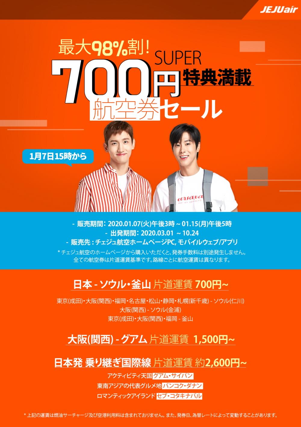 チェジュ航空、日本発着路線で片道700円セール、関空/グアム線も片道1500円で販売