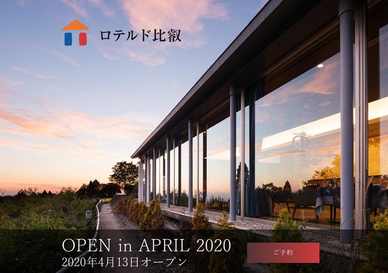ホテル京阪、京都・比叡山「ロテルド比叡」を開業へ、星野リゾートの運営は3月末に終了