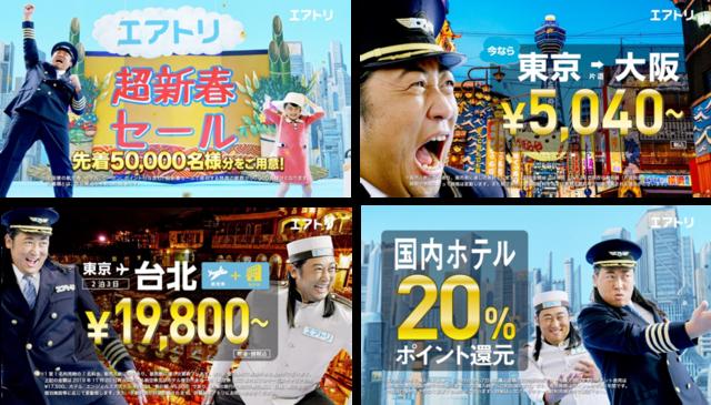 エアトリ、新テレビCMを全国放映へ、航空券とダイナミックパッケージ、ポイント還元の3篇で