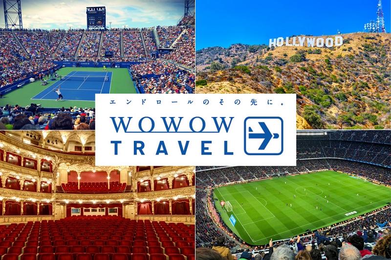 BS9「WOWOW」が旅行業に参入、第1種旅行業取得でネット予約を開始、スポーツや映画などエンタメ基軸のツアー販売へ