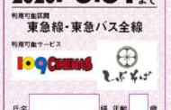 東急グループ、交通・映画・食事がセットの定額制(サブスク)パスを発売、1ヶ月1万8000円から