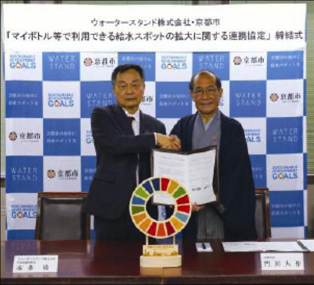 京都市、公共施設にウォーターサーバー設置、マイボトル給水の促進でプラスチックごみ削減へ