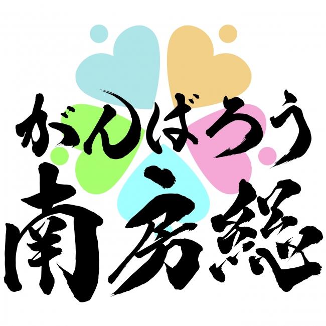 千葉県南房総市、「がんばろう南房総」でキャンペーン、300万円分の限定クーポンなど
