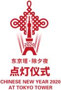 東京タワー、中国の大晦日(春節)に赤色ライトアップ、1月24日の夜間に