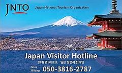 観光庁、新型ウイルス感染防止で訪日客向けコールセンター周知を強化、交通・宿泊事業者などに協力依頼