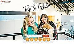 秋田犬ツーリズム、発足3年で経済効果は41億円、秋田犬を目玉に観光客誘致、宿泊や飲食で大きな効果