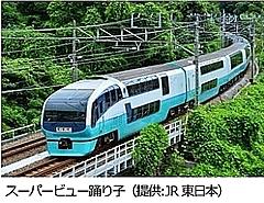 阪急交通社、新旧「踊り子号」に乗車するツアー販売、運行終了の「スーパービュー」と新列車「サフィール」、3月13日限定で