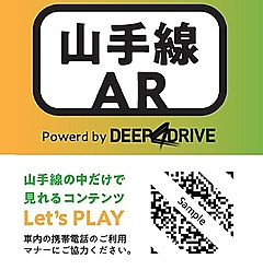 JR東日本が山手線で新体験、新駅の開業控え、車内ラジオやAR通じ未来をチラ見せ