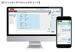 インフィニ、見積依頼ツールで新機能、データ自動反映やチャットのオーダーサービスも