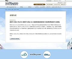 東京ディズニーが臨時休園へ、新型コロナ対策で、2月29日から
