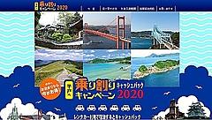 長崎県平戸市、観光協会がレンタカー利用&宿泊で3000円キャッシュバック、滞在時間・消費額拡大促進へ