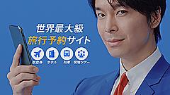 Trip.comグループが大河ドラマ主演俳優を起用、初のテレビCMを展開、その背景と今後の戦略を聞いてきた(PR)