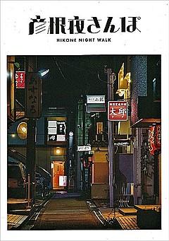 滋賀県彦根市、「スナック女子」に昭和スナック巡り体験を提案、夜の歓楽街で観光動画も公開