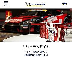 ミシュランガイド、新潟の特別版を5月発行へ、日本国内では24エリアに拡大