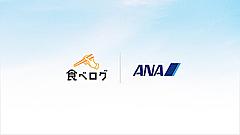 ANAが飲食店予約サイトを新設、予約と来店でマイル獲得、「食べログ」の機能を提供で