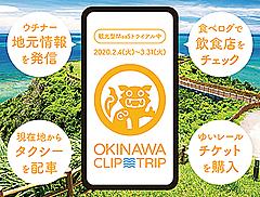 沖縄県で観光型MaaSの実証実験、社会実装に向け専用アプリも開発、KDDIやナビタイムなどが参画