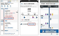 JR西日本の列車走行位置を「Yahoo!乗換案内」アプリ上で表示、遅延時の情報確認が便利に