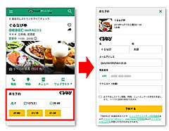 トリップアドバイザーで「ぐるなび」掲載の飲食店予約が可能に、訪日外国人集客の機会が拡大
