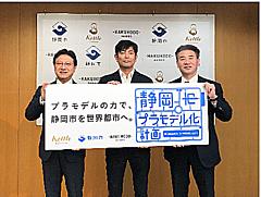 静岡市、プラモデル化計画を発表、看板や建物を組み立て前のパーツに見立て、観光客誘致へ