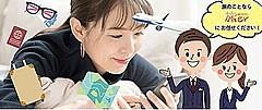 日本旅行、海外旅行の「ちょっと聞きたい」に対応する新サービス、友達感覚で社員に相談