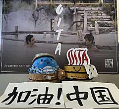 新型コロナウイルスで、日本の自治体や観光局が「Trip.com」に応援メッセージ、「1日でも早い収束を」