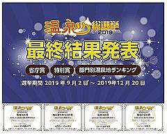 温泉総選挙2019、環境大臣賞は兵庫県の「湯村温泉」、地球温暖化対策を評価、石川県山代温泉にはキャッシュレス賞