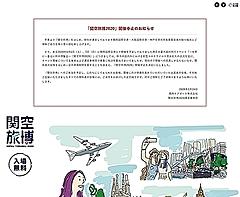 「関空旅博2020」中止を決定、関西エアポートが発表、今年6月開催予定の旅の需要促進イベント