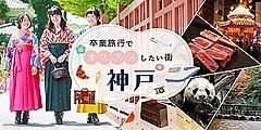 神戸観光局、外出禁止が続く世界にSNS発信、イメージ喚起の動画配信でフォロワー数増加に成功