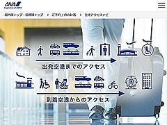 ANA、公式アプリで「出発空港まで/到着空港から」のルート検索を可能に、航空券予約者向け新サービスで