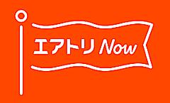 エアトリ、ツケ払い旅行予約アプリ名称を「エアトリ Now」へ、「TRAVEL Now」から改称