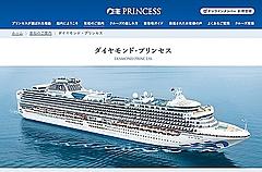 横浜港に停泊中のクルーズ船「ダイヤモンド・プリンセス」、清掃と消毒作業を開始、室内装備の新品交換なども
