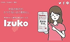 JR東日本らの観光型MaaSで実証結果を発表、デジタルチケット6000枚以上を販売、観光周遊や地域課題解決で効果