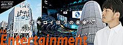 吉本興業とKDDI、5G時代の新エンタメコンテンツを共同で、「テクノロジー × お笑い」の発信も
