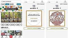 JTB、家族向け「いこーよ」と提携、子連れお出かけサイトで電子チケットの購入可能に