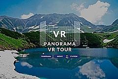 立山黒部アルペンルート、絶景楽しむVRサイト特別公開、トロリーバス運転体験ツアーも