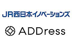 定額制住み放題サービス「ADDress」が増資、JR西日本グループら出資で、西日本の拠点拡大へ