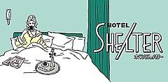 外出自粛でも自宅が不安な人に仮住まいの宿泊施設を、「ホテルシェルター」プロジェクト、一時的な別居などに