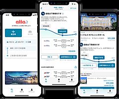 宿泊や航空券の価格変動を予測する機能を拡充、旅行検索サービス「atta」がAI解析で安値時を通知