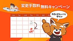 ジェットスター・ジャパン、「変更手数料無料キャンペーン」開始、旅行計画の変更に対応、7月21日まで