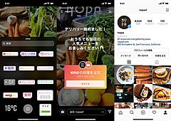 インスタグラム、飲食店の料理を注文できる機能を日本でも導入、新型コロナ支援で、Uber Eats加盟店は設定無料