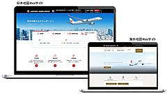 JAL、国内外のサイトトップを刷新、よりスムーズな検索・予約を可能に、座席や食事の選択も