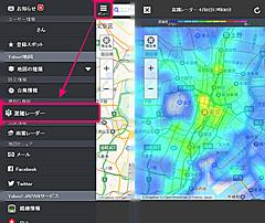 ヤフー、「混雑レーダー」をアプリとPCで再開、3密回避へ、2時間前から26時間前までの混雑状況を表示