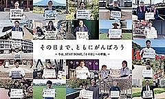 JR九州、「ともにがんばろう」動画公開、おうち遊びの特設サイトも