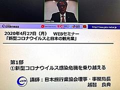 コロナ収束後の「3密・感染対策」のツアー企画を、日本旅行業協会が感染予防の行動計画を策定へ