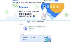 Trip.com、「新型コロナウイルスから身を守るための海外旅行ガイド」を立ち上げ、各国の渡航制限情報などで