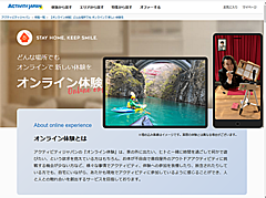 HIS傘下の体験予約アクティビティジャパン、自宅での「体験商品」を販売開始、自宅でパドルを手作りし、家にいながらカヤック体験1000円、など