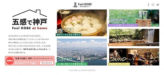 神戸観光局、オンライン旅行を楽しむサイト開設、SNS連動でプレゼントキャンペーンも