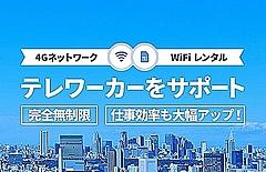 Trip.com、日本国内用Wi-Fiルーターのレンタル開始、テレワークやeラーニング増加で