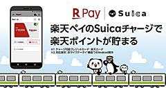 楽天ペイでSuica利用が可能に、発行やチャージ、支払いも、楽天ポイントも付与
